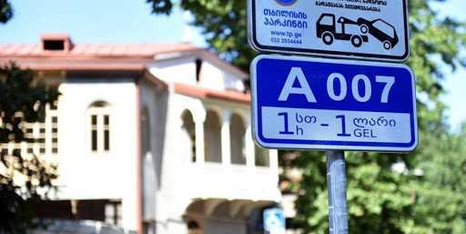 Zonal-Hour Parking Will Be Launched on Vazha-Pshavela and Kazbegi Avenues