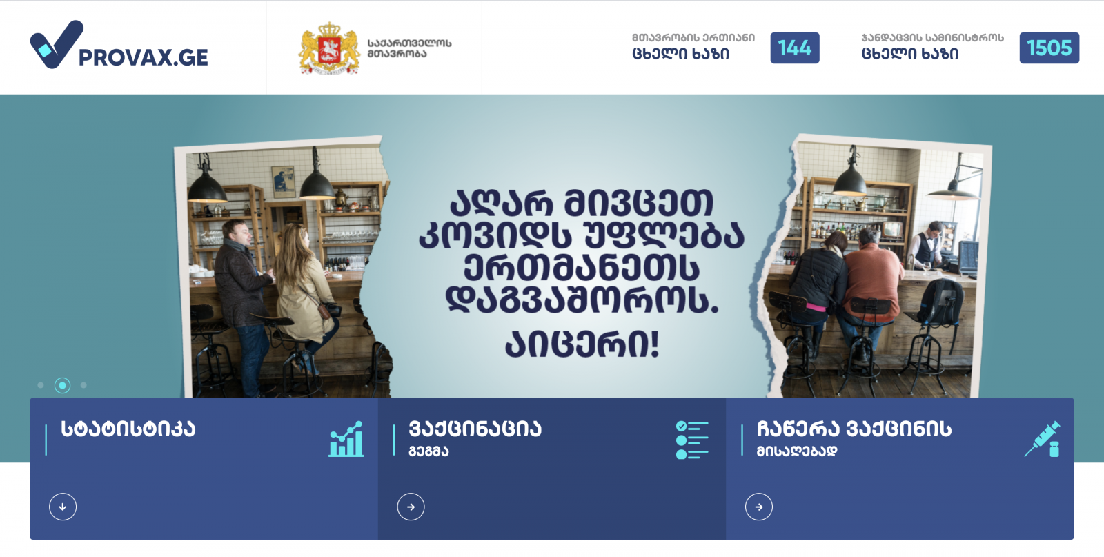 To raise awareness about vaccinations, the government has created a special website