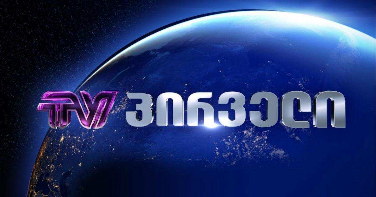 Media Coalition regarding TV Pirveli: We urge international partners to pay special attention to the campaign against the media in Georgia