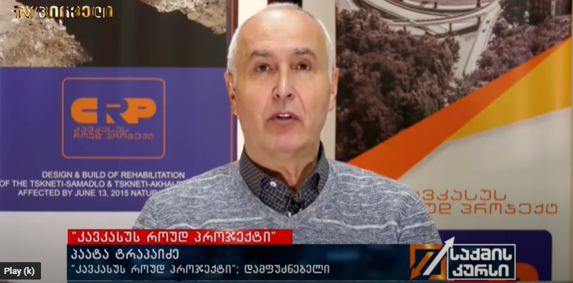 """""""No One Can Compete With Chinese State-Owned Companies"""" – Paata Trapaidze"""