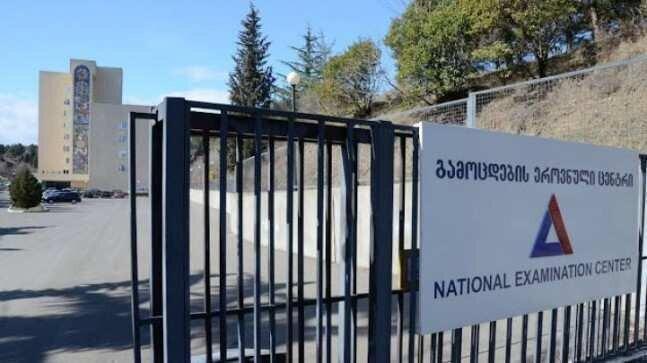შეფასებისა და გამოცდების ეროვნული ცენტრის 2018 წლის ბიუჯეტი 11810000 ლარია