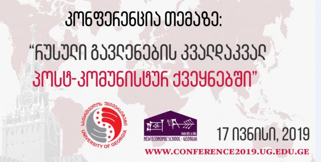 17 ივნისს, საქართველოს უნივერსიტეტი რუსული გავლენების შესახებ კონფერენციას გამართავს