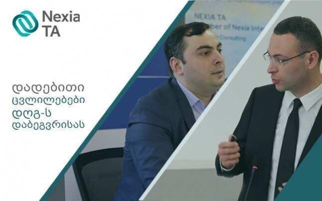 რა დადებითი ცვლილებები შედის საგადასახადო კოდექსში დღგ-ის დაბეგვრისას 2020 წლის 1 იანვრიდან - Nexia TA