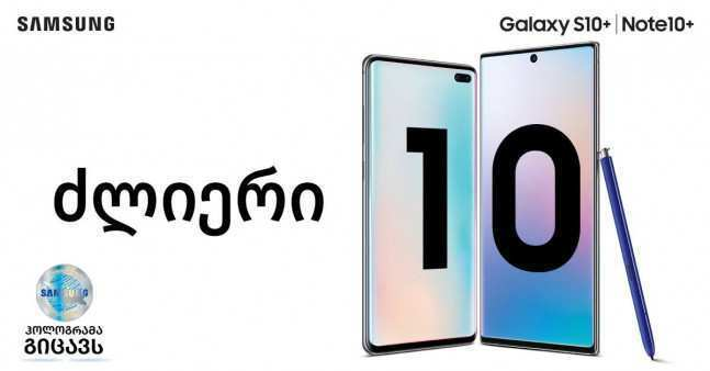 Samsung-ის ძლიერი 10! Galaxy 10 წლისაა