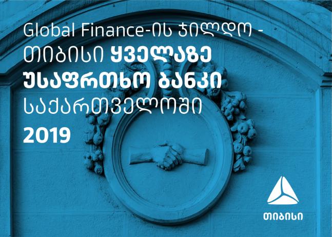 Global Finance-მა თიბისი ყველაზე უსაფრთხო ბანკად დაასახელა საქართველოში