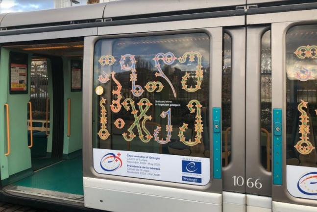 სტრასბურგის ქუჩებში ქართული ანბანით გაფორმებული ტრამვაი ივლის