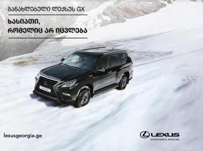 განახლებული Lexus GX460-ის შეძენა