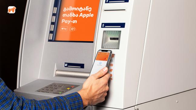 საქართველოს ბანკი მომხმარებელს კიდევ ერთ ინოვაციურ სიახლეს - Apple Wallet-ით თანხის გამოტანას სთავაზობს