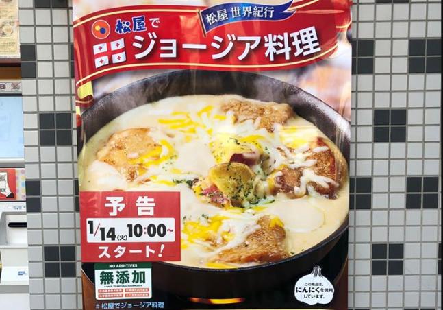 იაპონიაში 1,000-მდე სწრაფი კვების ობიექტში შქმერული გაიყიდება