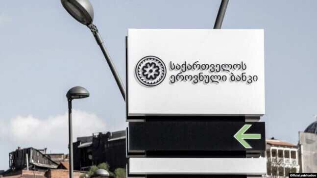 ეროვნული ბანკი: დერივატივების კანონის მიღებით ქართული ფინანსური ბაზრების განვითარების ახალი ეტაპი დაიწყო