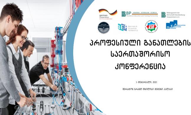 თბილისი პროფესიული განათლების საერთაშორისო კონფერენციას უმასპინძლებს