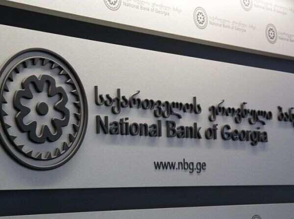ეროვნული ბანკი საჯარო კონსულტაციებისათვის მოდელის რისკის მართვის დებულების პროექტს აქვეყნებს