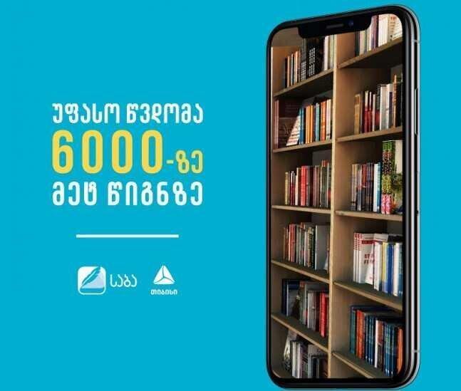 6 000-ზე მეტი ელექტრონული წიგნი უფასოდ - Saba-ს შეთავაზება