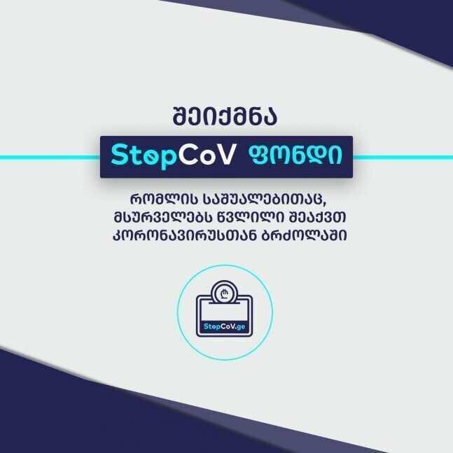 StopCoV ფონდში უკვე 12,5 მლნ-ია - კომპანიები და ფიზიკური პირები, რომლებმაც შენატანები განახორციელეს
