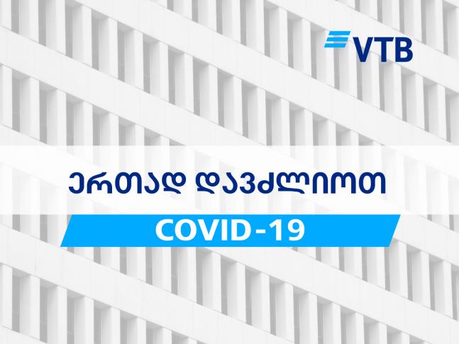ვითიბი ბანკი COVID 19-ის წინააღმდეგ ბრძოლის მხარდასაჭერად 200 000 ლარს გამოყოფს