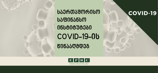 საერთაშორისო საფინანსო ინსტიტუტები COVID-19-ის წინააღმდეგ - EPRC