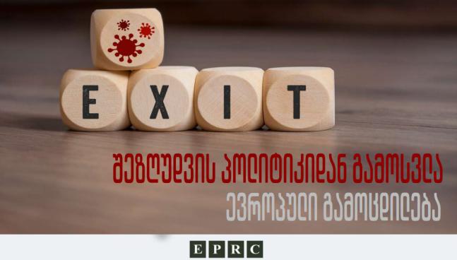 როგორია შეზღუდვის პოლიტიკიდან გამოსვლის ევროპული გამოცდილება? - EPRC-ს კვლევა
