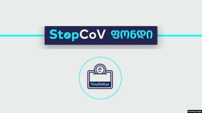 StopCoV ფონდში 130 მლნ ლარამდეა მობილიზებული