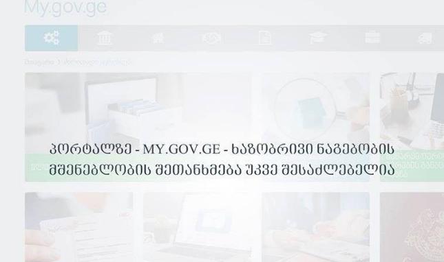 ელექტრონული სერვისების ერთიან  პორტალს - My.gov.ge-ს  ახალი მომსახურება დაემატა