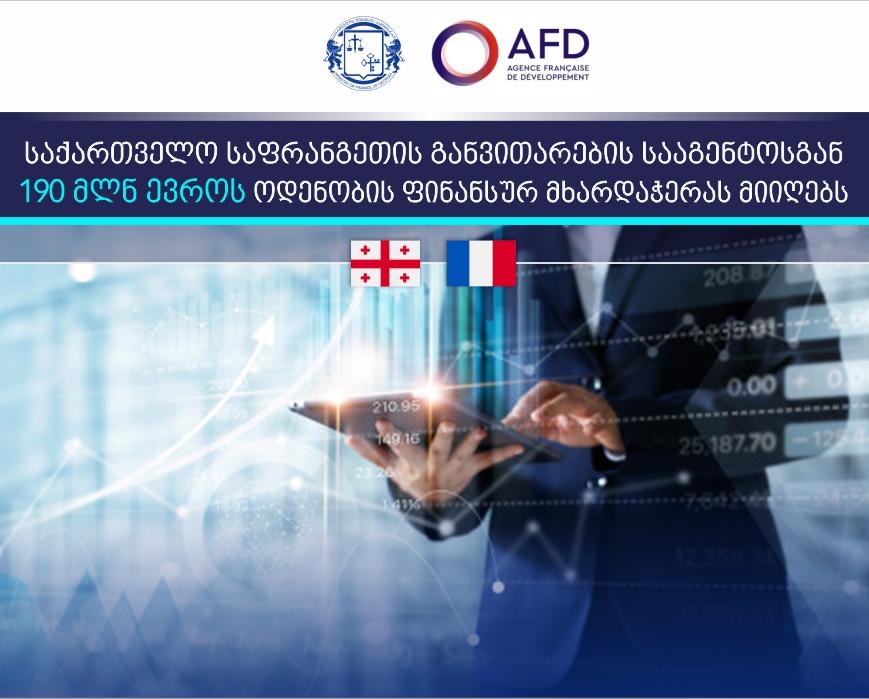 საქართველო AFD-სგან 190 მლნ ევროს ოდენობის დახმარებას მიიღებს