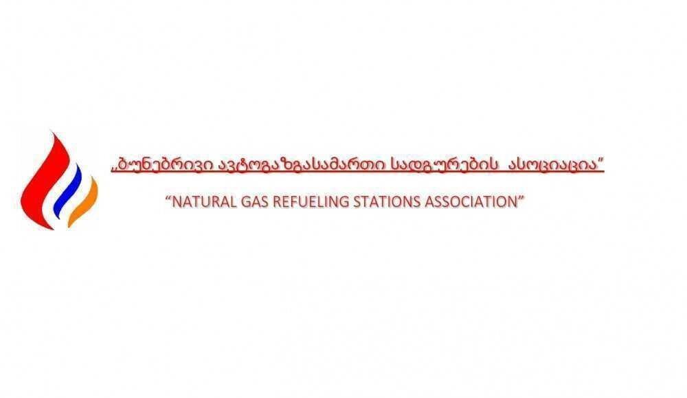 ბუნებრივი გაზის სადგურების ასოციაცია თხევად აირზე აქციზის 450 ლარით განსაზღვრას ითხოვს