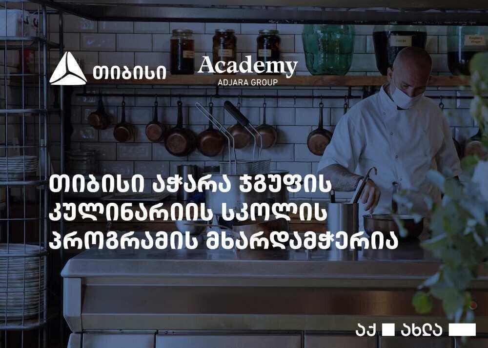 თიბისის მხარდაჭერით, აჭარა ჯგუფის აკადემია დამწყები მზარეულისა და კონდიტერის პროფესიულ პროგრამას განახორციელებს