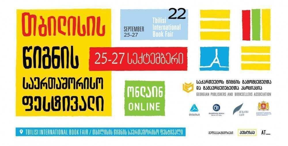 თბილისის წიგნის საერთაშორისო ფესტივალი წელს 25-27 სექტემბერს ონლაინ გაიმართება