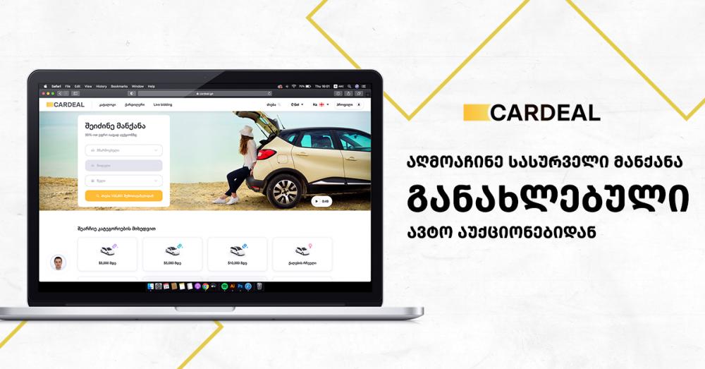Cardeal.ge -ის სიახლეები  მანქანის ყიდვის მსურველებისთვის