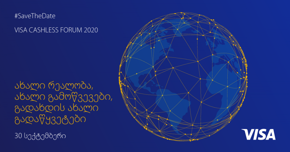 შეუერთდი Visa Cashless Forum 2020-ის პირდაპირ ეთერს