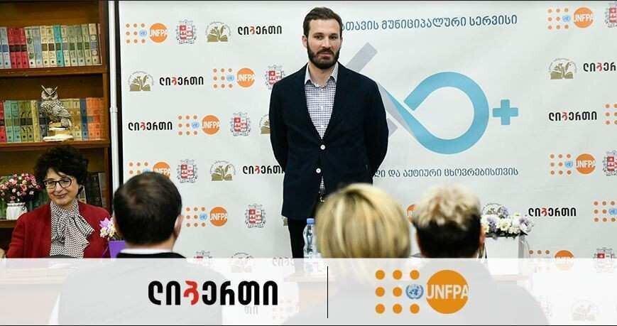 """""""ლიბერთის"""" და  UNFPA- ს პარტნიორობის ფარგლებში 60 + კლუბების დაფუძნება დაანონსდა"""