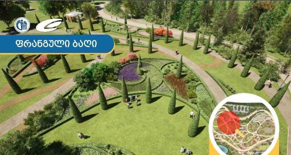 """""""ქართუ"""": თბილისის ცენტრალური პარკის გაშენება, სავარაუდოდ, $15-20 მლნ დაჯდება"""