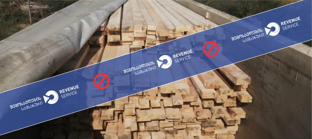 13 სამართალდამრღვევ მოქალაქეს 300 კბ.მ ხის მასალა ჩამოერთვა