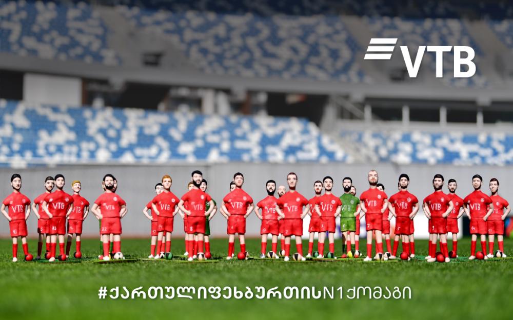 ვითიბი ბანკი ქართული ფეხბურთის №1 ქომაგია (R)