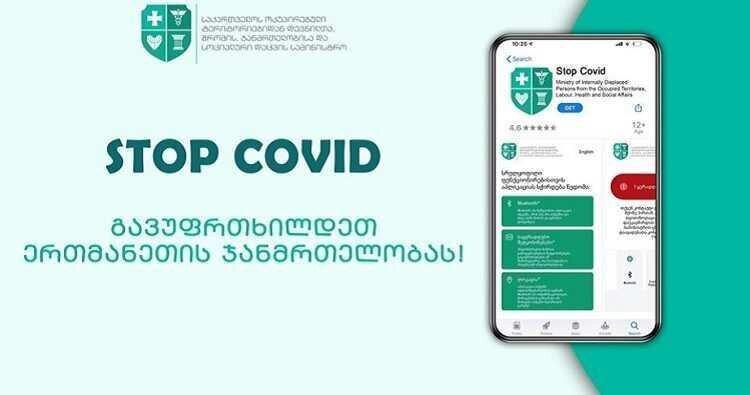 STOP COVID-ის აპლიკაციას 220 000 ჩამოტვირთვა აქვს - რამდენი ინფიცირებულია გამოვლენილი?