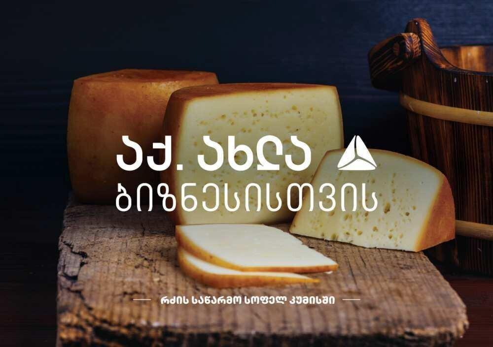 სოფელ კუმისში თიბისი მხარდაჭერით რძის საწარმო აშენდა