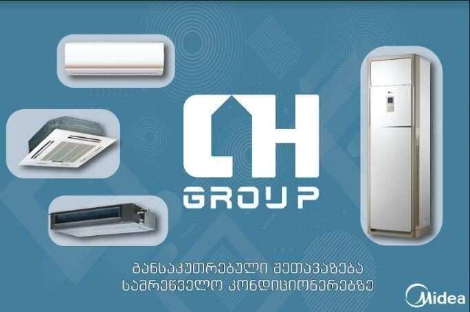 CH GROUP-ი კომერციული ობიექტების გათბობა-ვენტილაცია-კონდიცირებას გთავაზობთ (R)