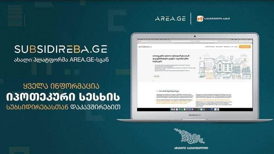 SUBSIDIREBA.GE – ახალი პლატფორმა AREA.GE-სგან გაეშვა