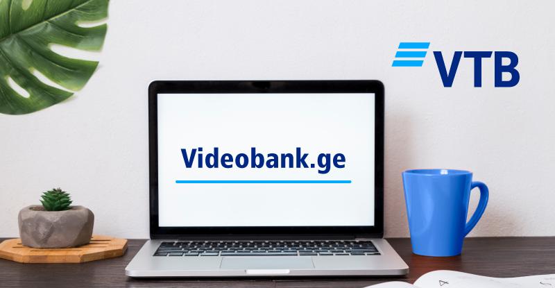 ვითიბი ბანკის ინოვაციური ვიდეო ბანკი, ფილიალში ვიზიტის საუკეთესო ალტერნატივაა (R)