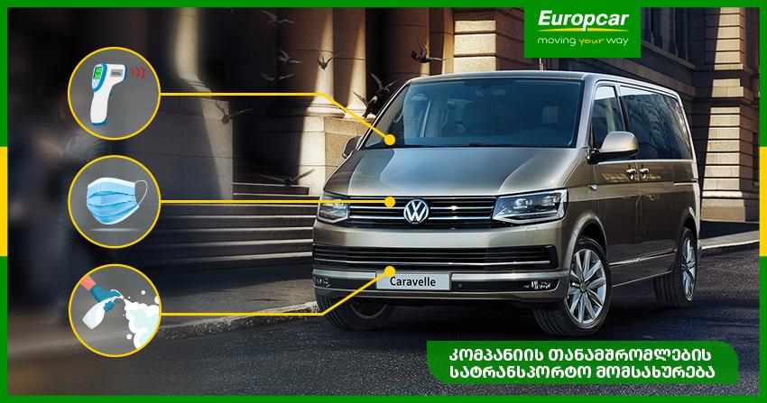 Europcar-ი ინფიცირების რისკების შემცირების მიზნით, კომპანიებს ტრანსპორტით მომსახურებას სთავაზობს