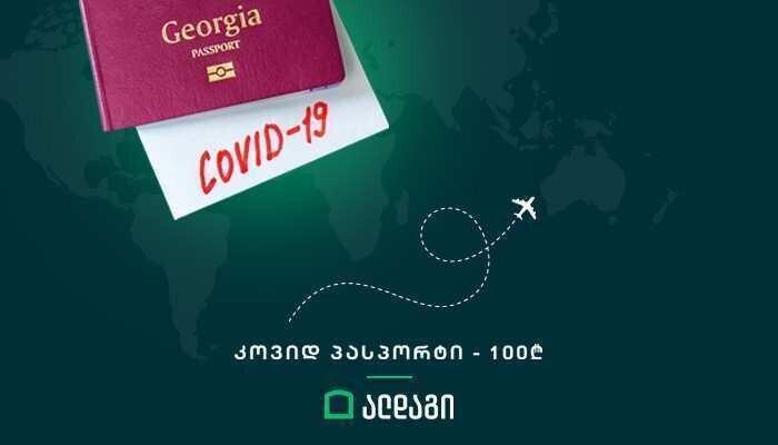 """""""ალდაგის"""" სამოგზაურო დაზღვევას კოვიდ-პასპორტზე სპეციალური ფასი მოყვება (R)"""