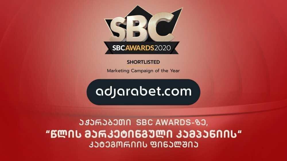 """აჭარაბეთი SBC Awards-ზე """"წლის მარკეტინგული კამპანიის"""" კატეგორიის ფინალშია"""