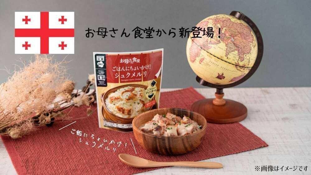 """""""შქმერულის"""" სწრაფი მომზადების პაკეტები იაპონიაში Family Mart-ის ქსელში გაიყიდება"""