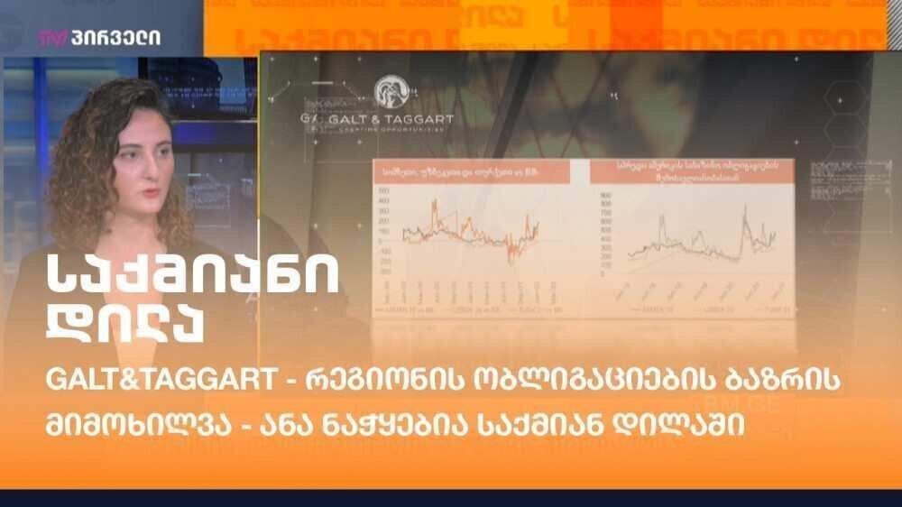 ანა ნაჭყებია: უცხოელი ინვესტორებისგან ქართული ობლიგაციების მიმართ დაინტერესება დიდია