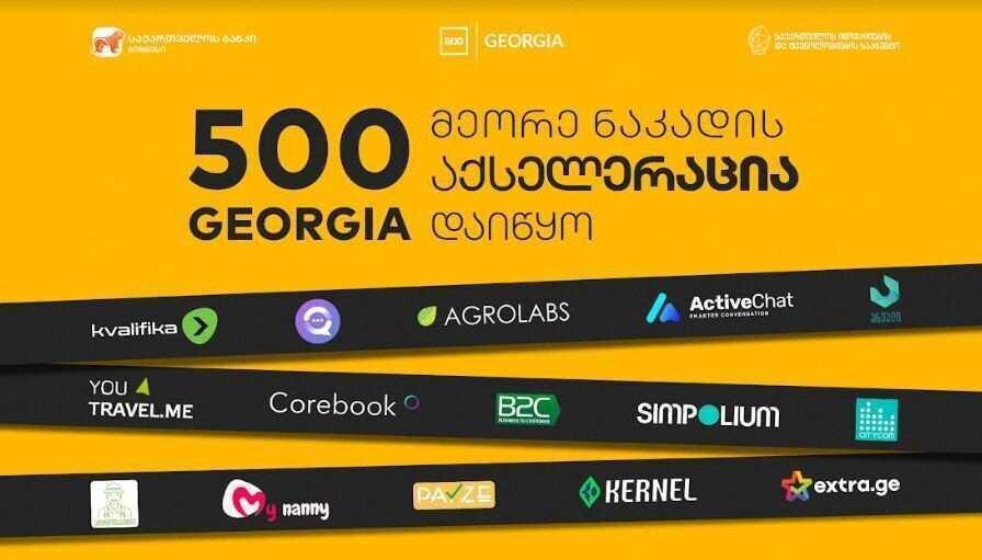 """""""საქართველოს ბანკის"""" მხარდაჭერით 500 Georgia-ს აქსელერაციის მეორე ნაკადი დაიწყო"""