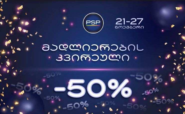 """PSP """"მადლიერების კვირეულს""""  კოსმეტიკურ პროდუქციაზე 50%-იანი ფასდაკლებით აღნიშნავს"""