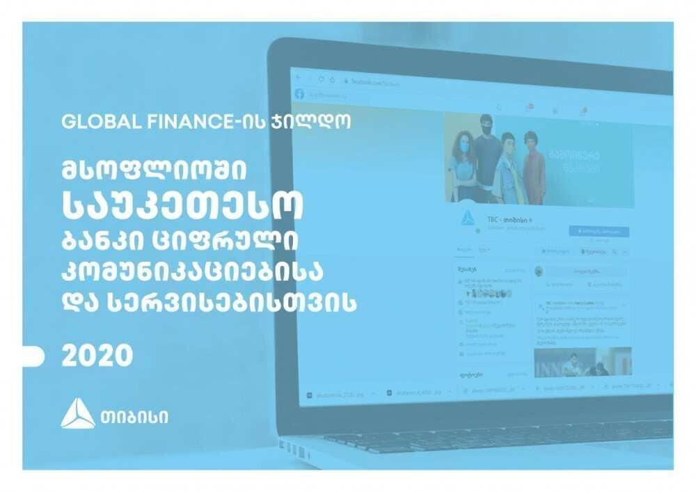 თიბისი - მსოფლიოში საუკეთესო ბანკი სოციალური მედიისა და მარკეტინგული კომუნიკაციებისთვის