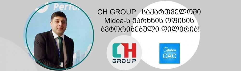 CH GROUP საქართველოში Midea-ს ქარხნის ოფისის ავტორიზებული დილერია