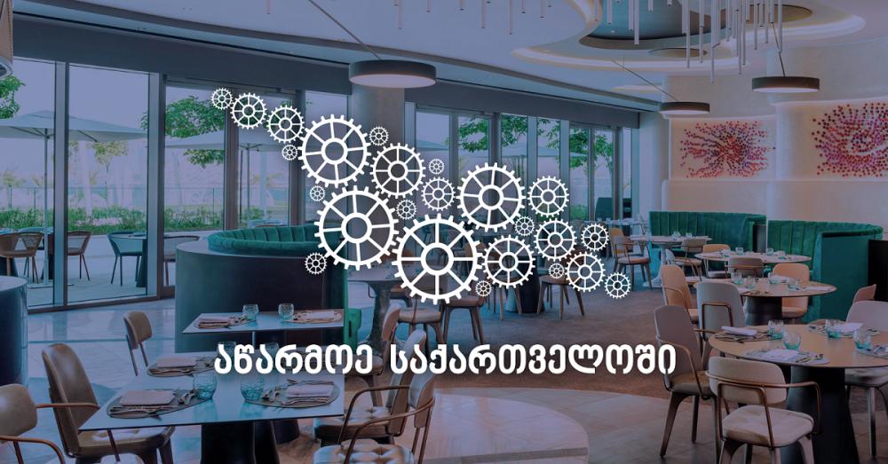 სესხის თანადაფინანსების მექანიზმი რესტორნებისთვის - პროგრამის დეტალები
