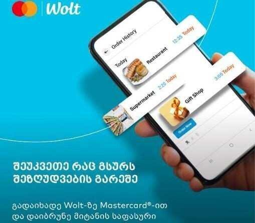 Mastercard და Wolt მომხმარებელს უფასო მიტანის სერვისს სთავაზობს