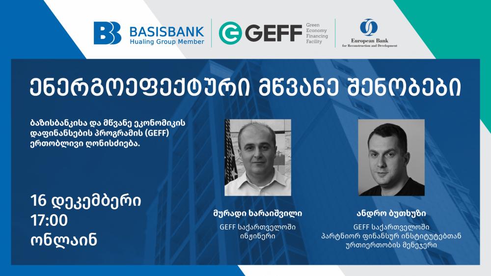 16 დეკემბერს, ბაზისბანკის და EBRD-ის მწვანე ეკონომიკის დაფინანსების პროგრამის ერთობლივი ღონისძიება გაიმართება